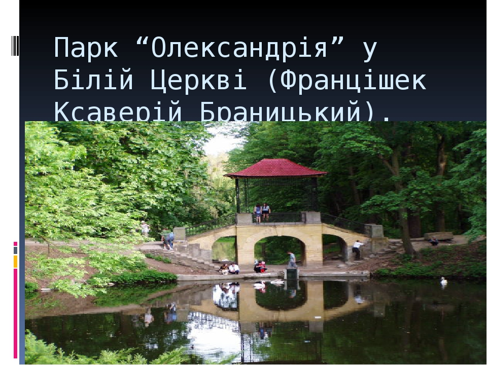 """Парк """"Олександрія"""" у Білій Церкві (Францішек Ксаверій Браницький)."""