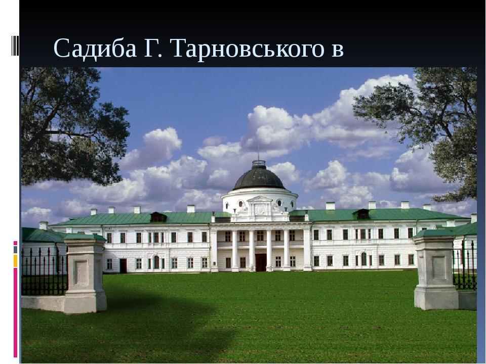 Садиба Г. Тарновського в Качанівці.