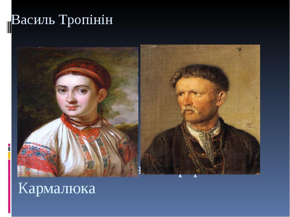 Василь Тропінін Дівчина з Поділля. Портрет У. Кармалюка