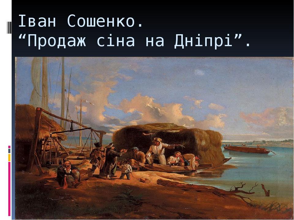 """Іван Сошенко. """"Продаж сіна на Дніпрі""""."""