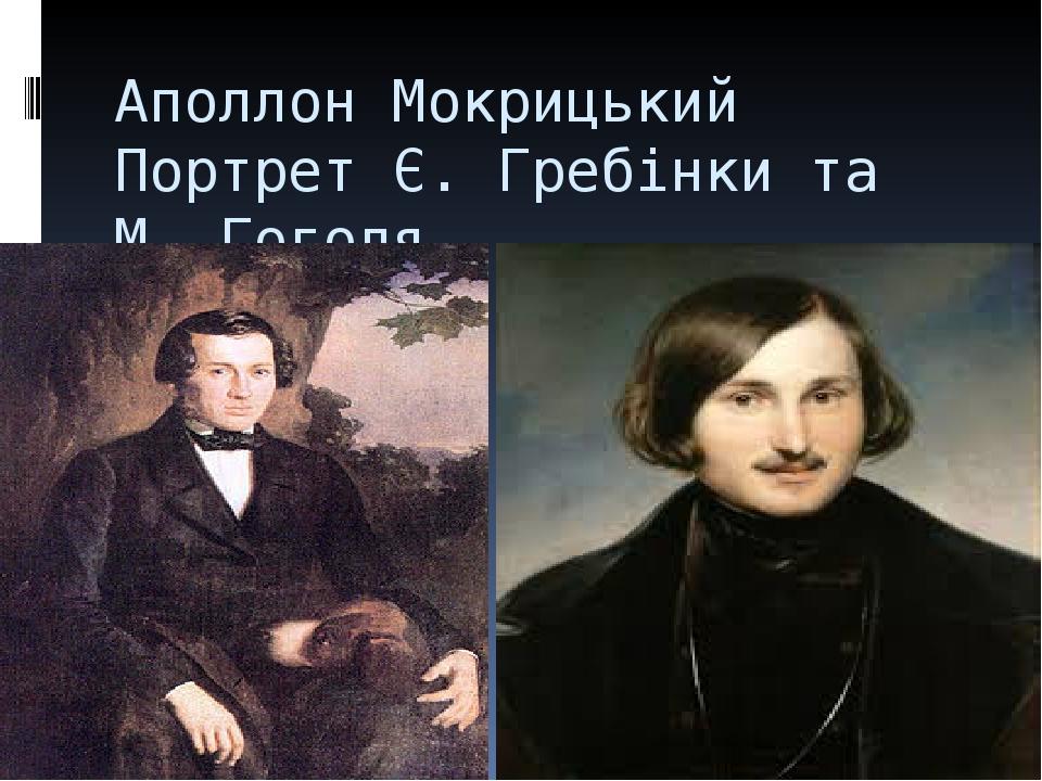 Аполлон Мокрицький Портрет Є. Гребінки та М. Гоголя