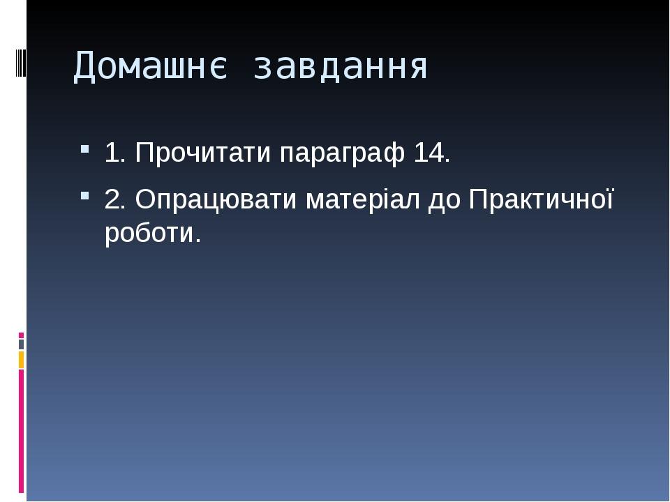 Домашнє завдання 1. Прочитати параграф 14. 2. Опрацювати матеріал до Практичної роботи.