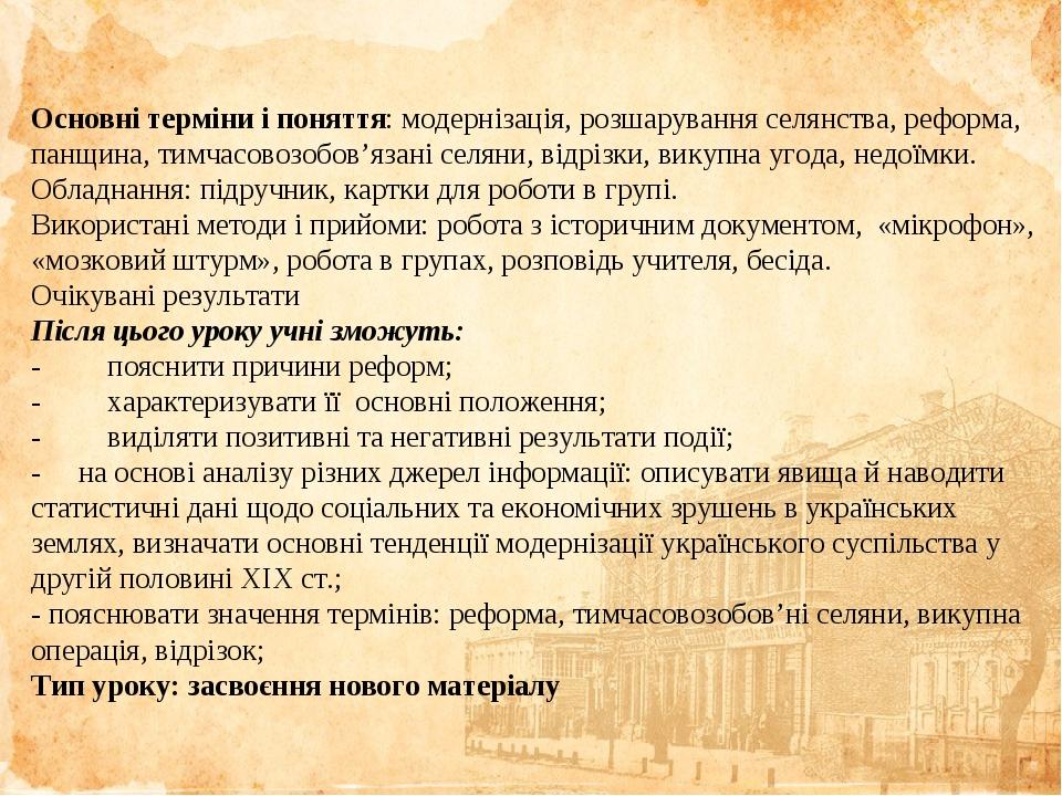 Основні терміни і поняття:модернізація, розшарування селянства, реформа, панщина, тимчасовозобов'язані селяни, відрізки, викупна угода, недоїмки. ...
