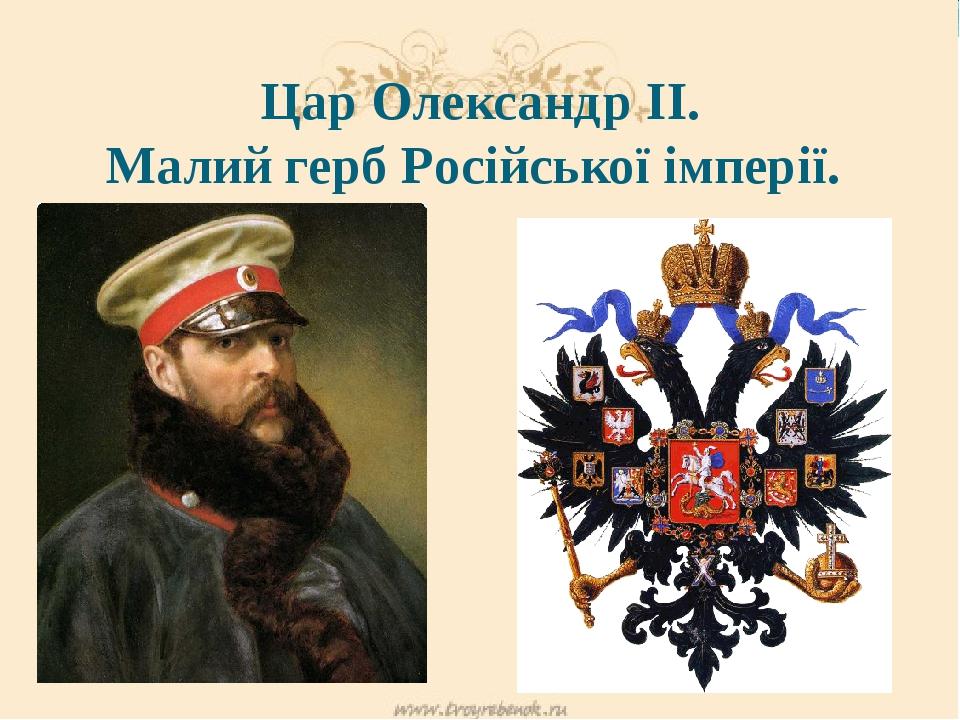 Цар Олександр ІІ. Малий герб Російської імперії.