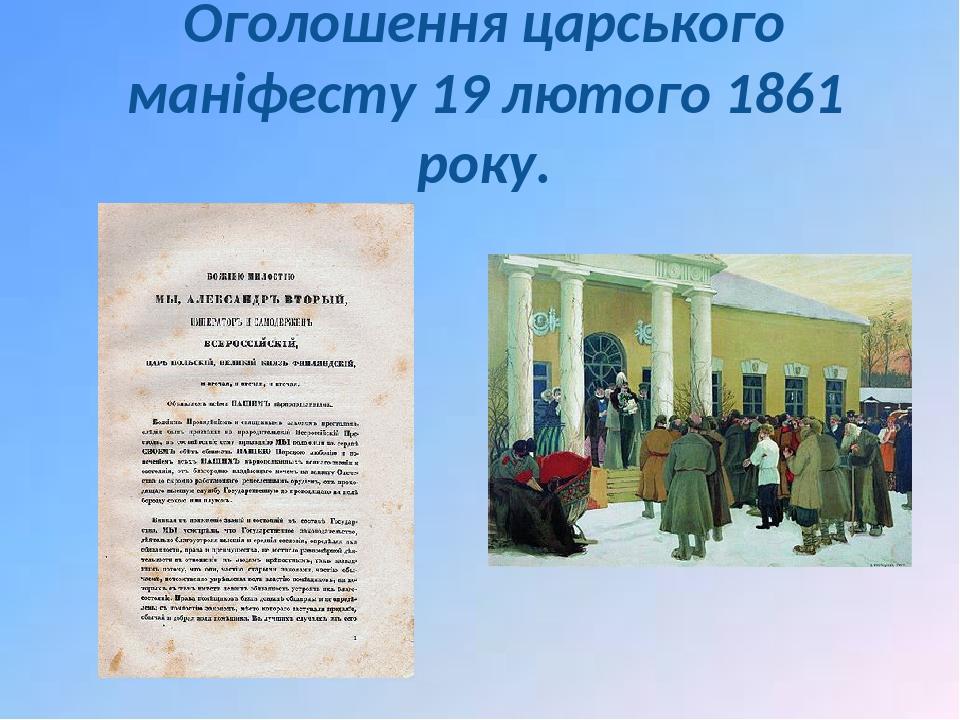 Оголошення царського маніфесту 19 лютого 1861 року.