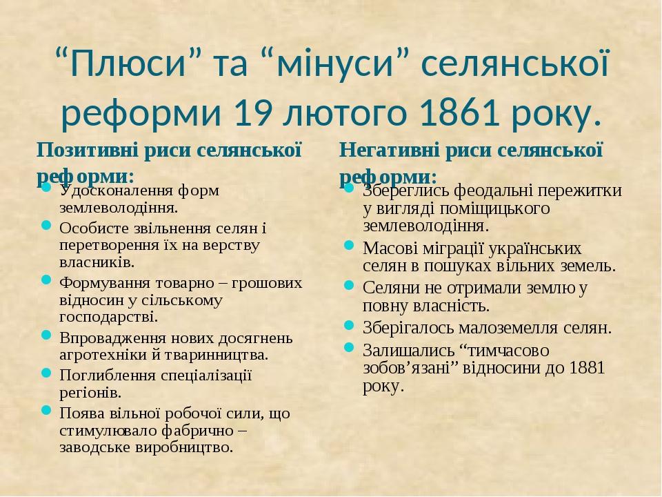 """""""Плюси"""" та """"мінуси"""" селянської реформи 19 лютого 1861 року. Позитивні риси селянської реформи: Негативні риси селянської реформи: Удосконалення фор..."""
