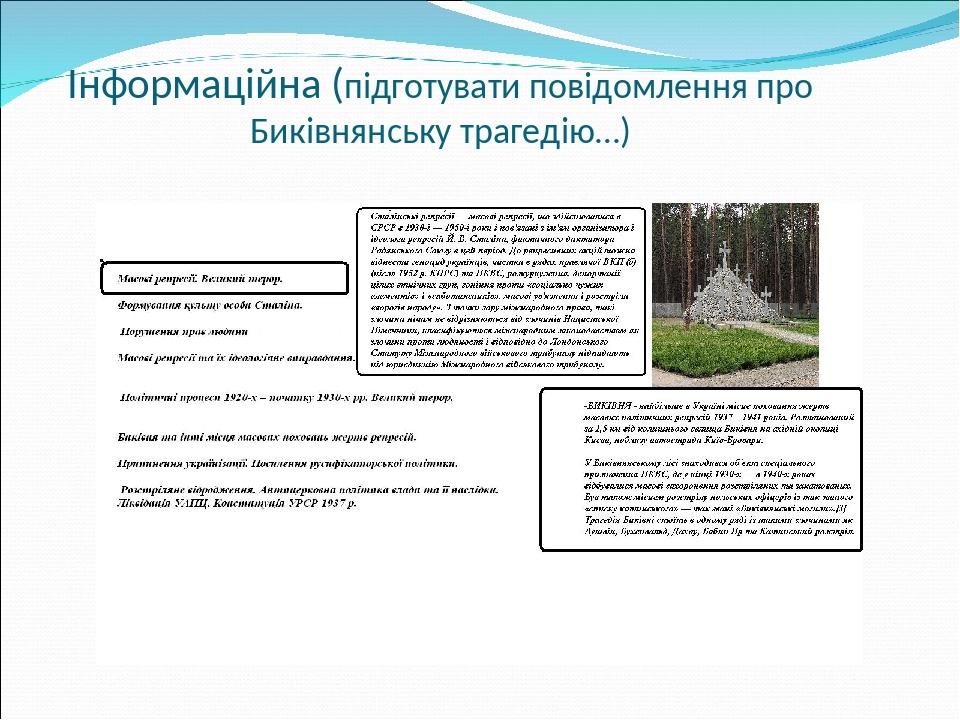 Інформаційна (підготувати повідомлення про Биківнянську трагедію…)