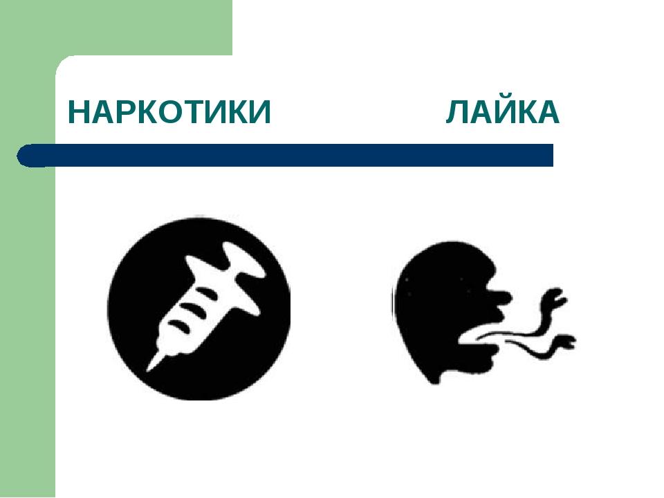 НАРКОТИКИ ЛАЙКА