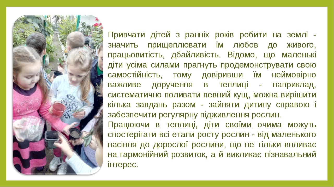 Привчати дітей з ранніх років робити на землі - значить прищеплювати їм любов до живого, працьовитість, дбайливість. Відомо, що маленькі діти усіма...
