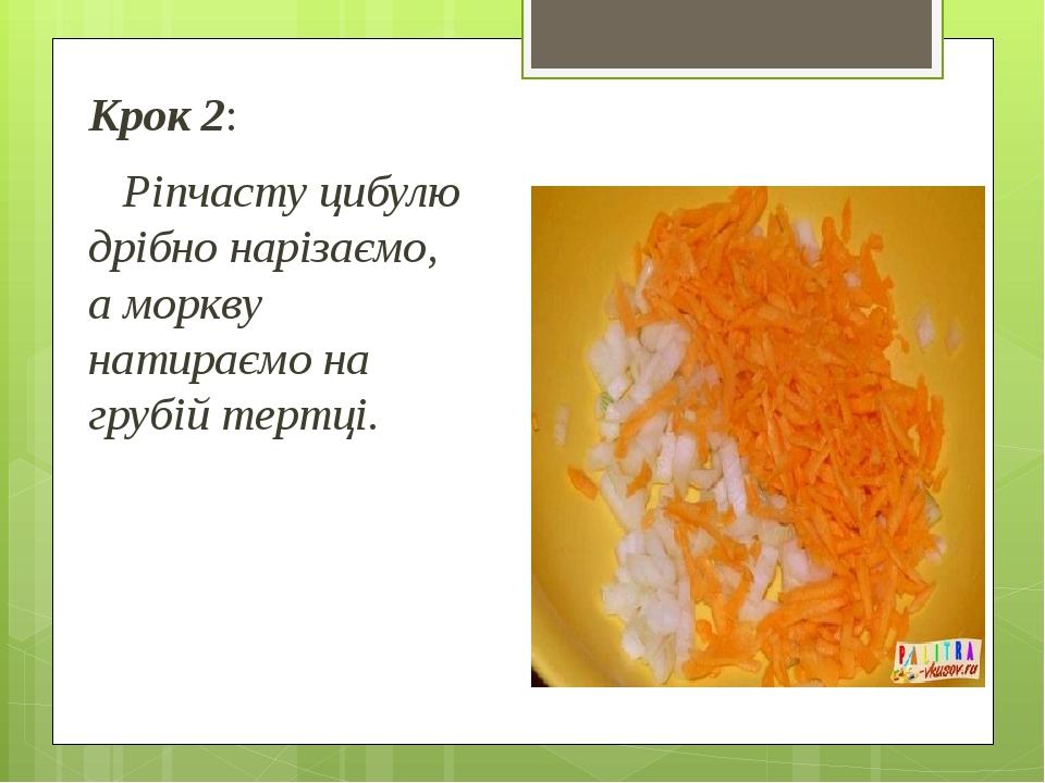 Крок 2: Ріпчасту цибулю дрібно нарізаємо, а моркву натираємо на грубій тертці.