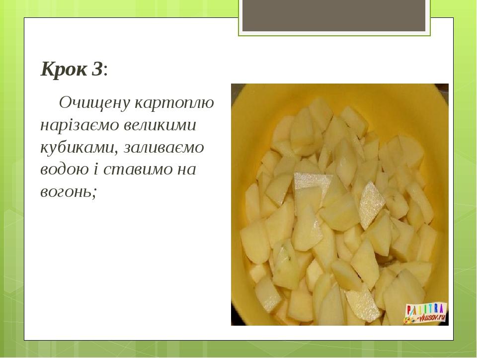 Крок 3: Очищену картоплю нарізаємо великими кубиками, заливаємо водою і ставимо на вогонь;