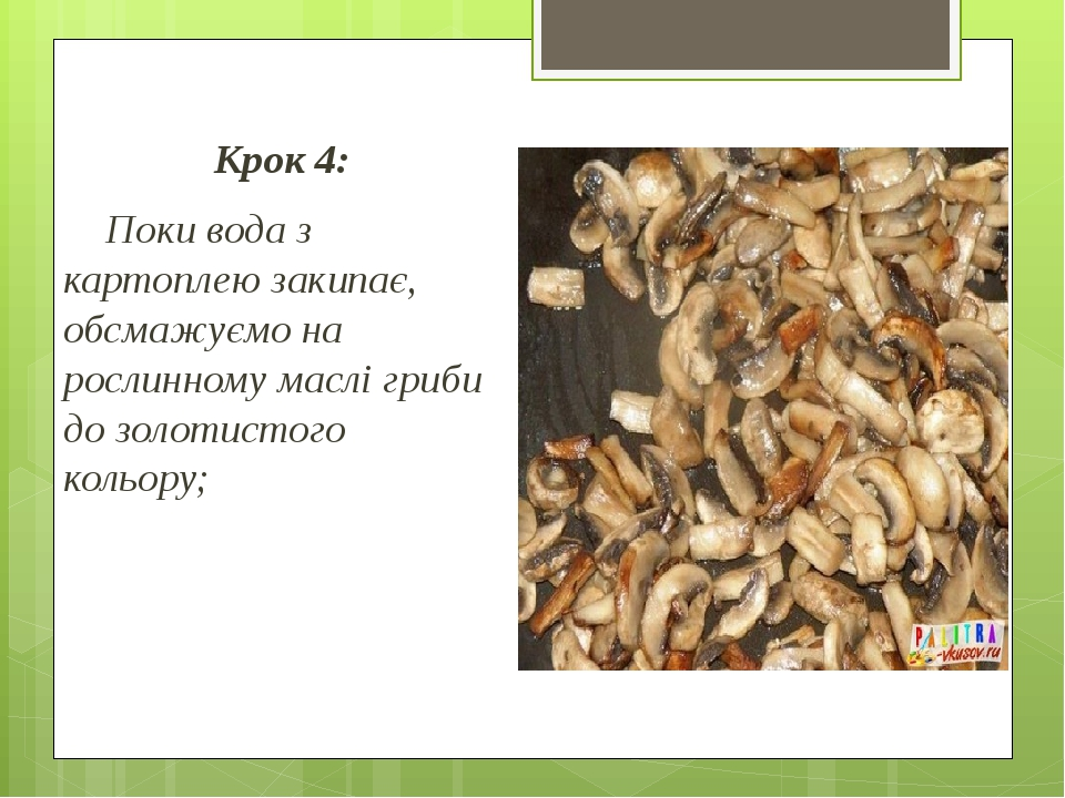 Крок 4: Поки вода з картоплею закипає, обсмажуємо на рослинному маслі гриби до золотистого кольору;