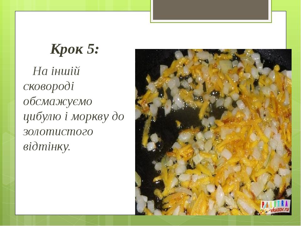 Крок 5: На іншій сковороді обсмажуємо цибулю і моркву до золотистого відтінку.
