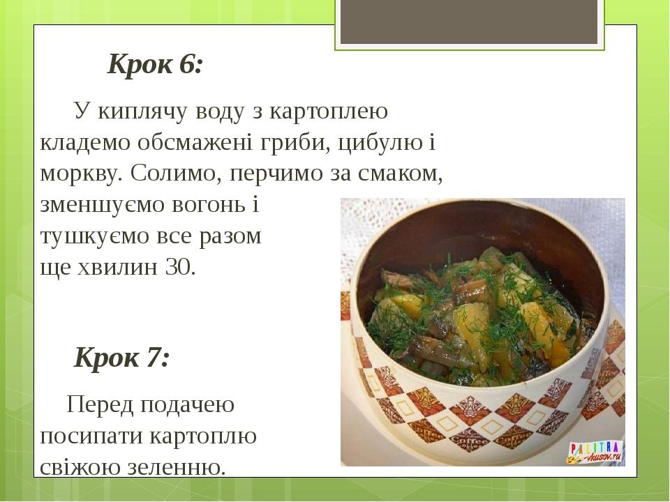 Крок 6: У киплячу воду з картоплею кладемо обсмажені гриби, цибулю і моркву. Солимо, перчимо за смаком, зменшуємо вогонь і тушкуємо все разом ще хв...