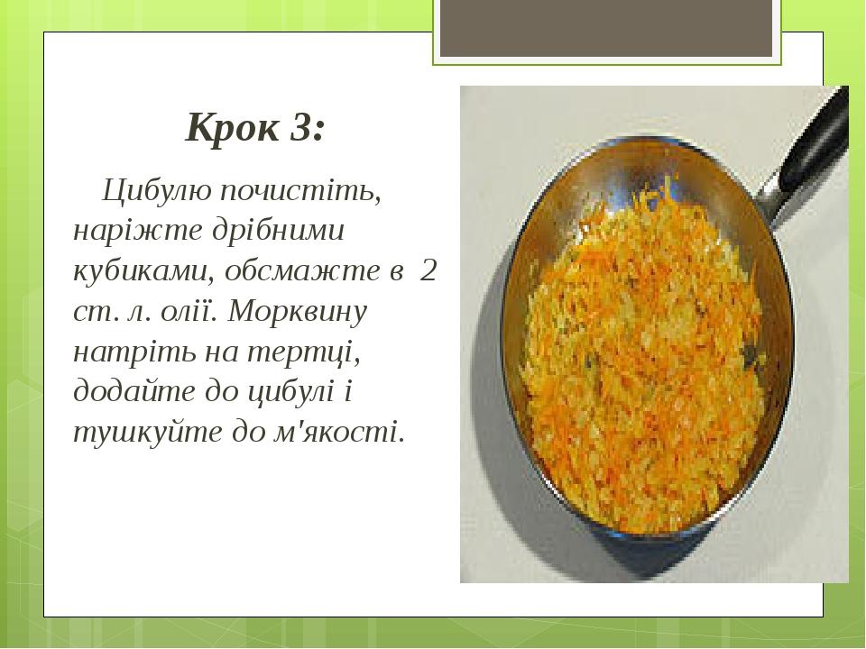 Крок 3: Цибулю почистіть, наріжте дрібними кубиками, обсмажте в 2 ст. л. олії. Морквину натріть на тертці, додайте до цибулі і тушкуйте до м'якості.