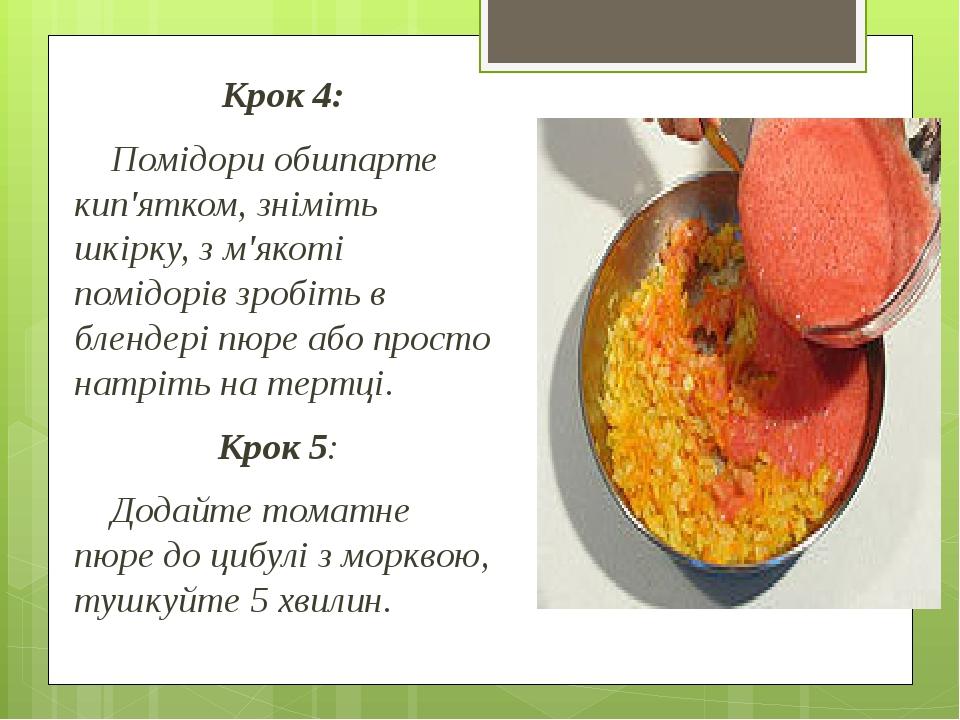 Крок 4: Помідори обшпарте кип'ятком, зніміть шкірку, з м'якоті помідорів зробіть в блендері пюре або просто натріть на тертці. Крок 5: Додайте тома...