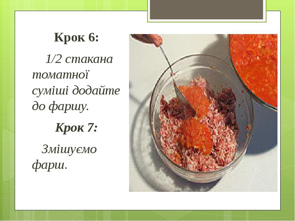 Крок 6: 1/2 стакана томатної суміші додайте до фаршу. Крок 7: Змішуємо фарш.