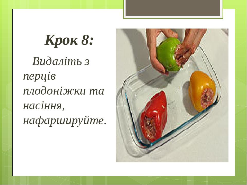 Крок 8: Видаліть з перців плодоніжки та насіння, нафаршируйте.