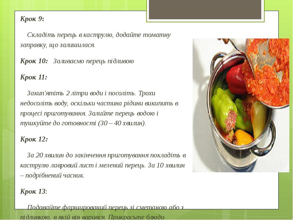 Крок 9: Складіть перець в каструлю, додайте томатну заправку, що залишилася. Крок 10: Заливаємо перець підливою Крок 11: Закип'ятіть 2 літри води і...