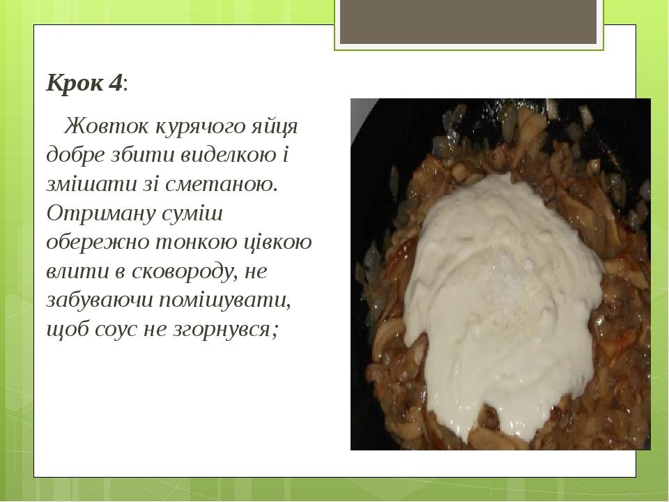 Крок 4: Жовток курячого яйця добре збити виделкою і змішати зі сметаною. Отриману суміш обережно тонкою цівкою влити в сковороду, не забуваючи помі...