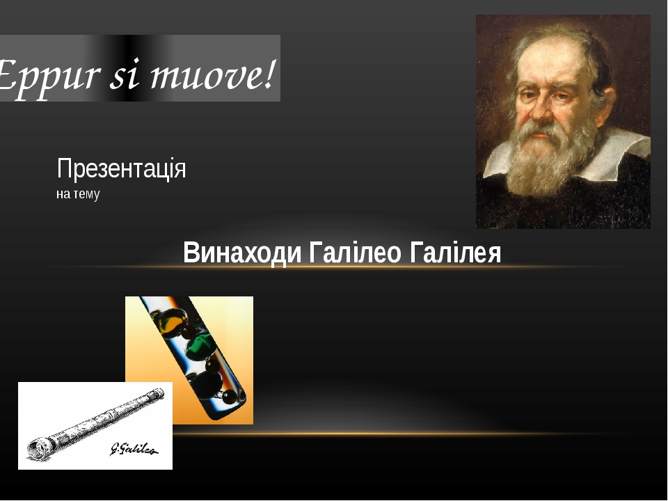 Презентація на тему Винаходи Галілео Галілея Eppur simuove!