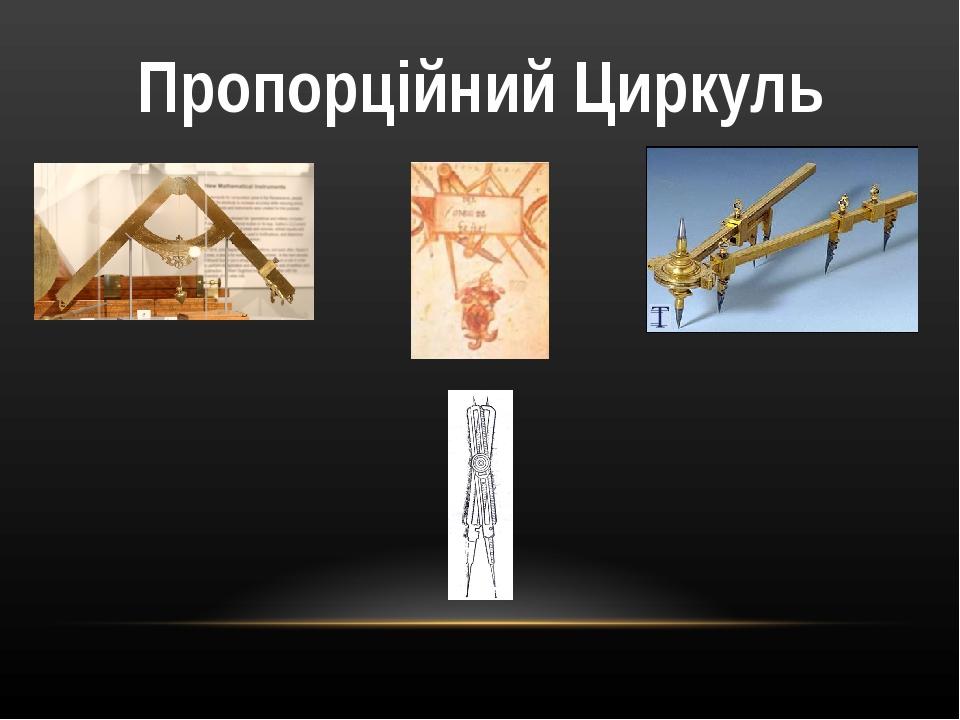 Пропорційний Циркуль