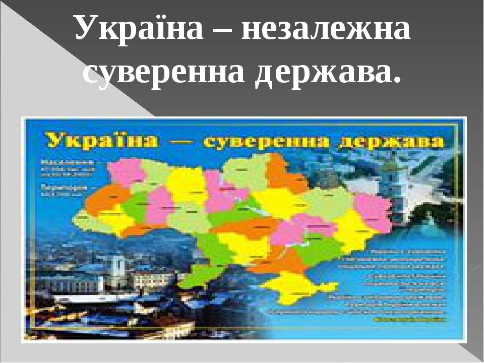 Україна – незалежна суверенна держава.