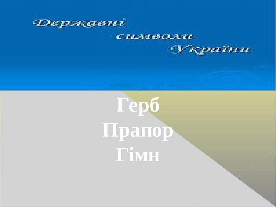 Герб Прапор Гімн