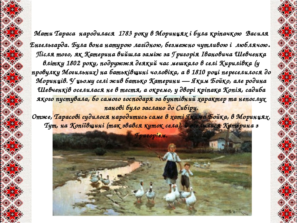 Мати Тараса народилася 1783 року в Моринцях і була кріпачкою Василя Енгельгарда. Була вона натурою лагідною, безмежно чутливою і люблячою.  Після т...