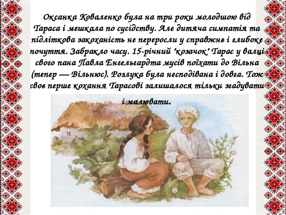 Оксанка Коваленко була на три роки молодшою від Тараса і мешкала по сусідству. Але дитяча симпатія та підліткова закоханість не переросли у справжн...