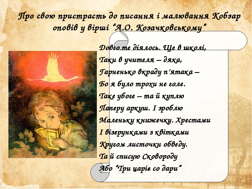 """Про свою пристрасть до писання і малювання Кобзар оповів у вірші """"А.О. Козачковському""""    Довго те діялось. Ще в школі,   Таки в учителя – дяка,  ..."""