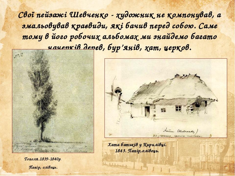 Свої пейзажі Шевченко - художник не компонував, а змальовував краєвиди, які бачив перед собою. Саме тому в його робочих альбомах ми знайдемо багато...
