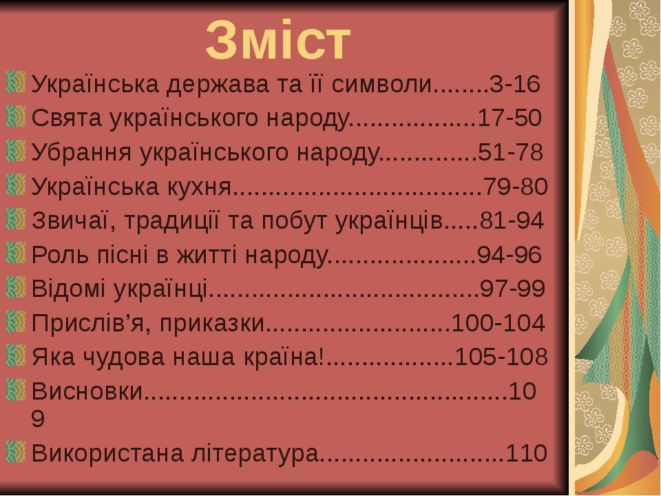 Зміст Українська держава та її символи........3-16 Свята українського народу..................17-50 Убрання українського народу..............51-78 ...