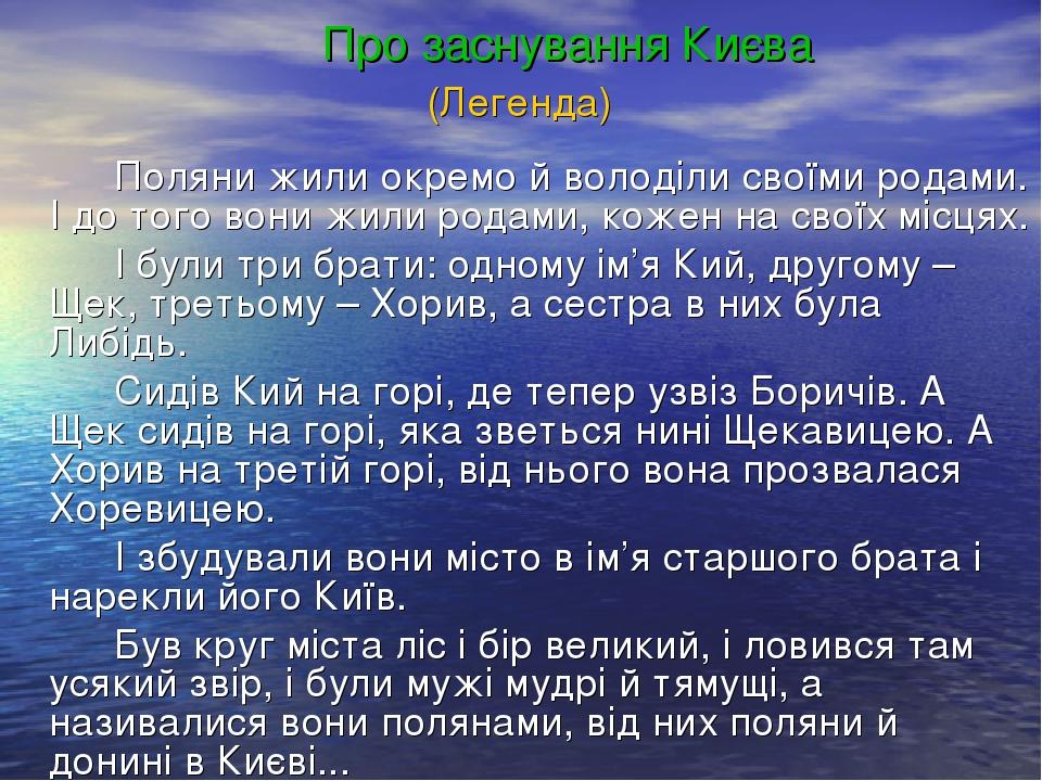 Про заснування Києва (Легенда) Поляни жили окремо й володіли своїми родами. І до того вони жили родами, кожен на своїх місцях. І були три брати: од...