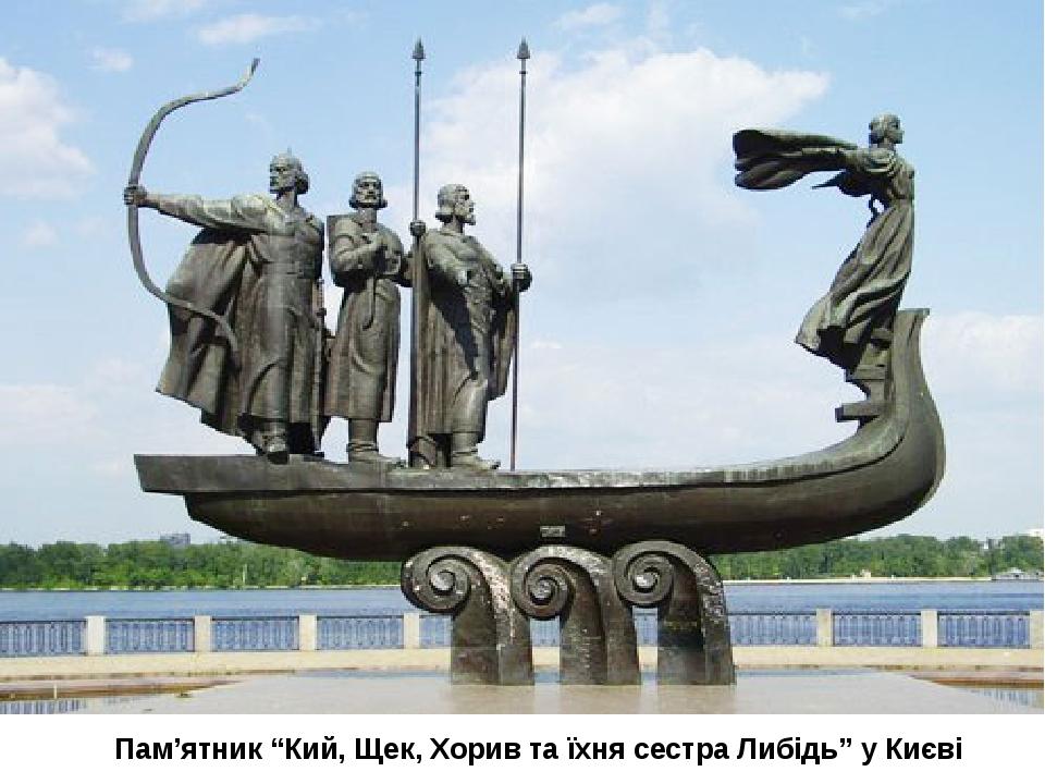 """Пам'ятник """"Кий, Щек, Хорив та їхня сестра Либідь"""" у Києві"""