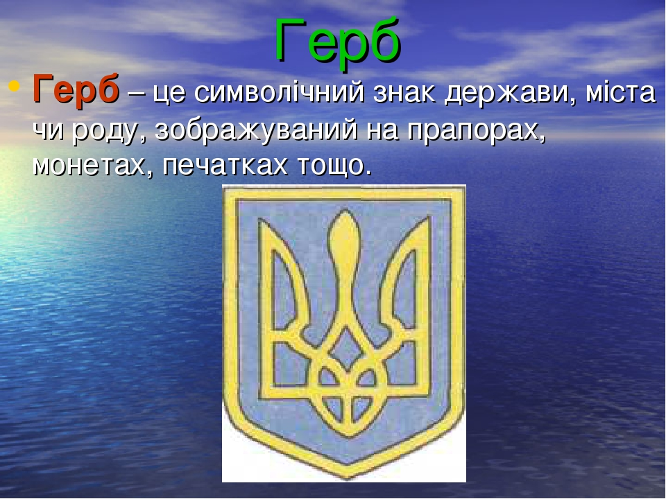 Герб Герб – це символічний знак держави, міста чи роду, зображуваний на прапорах, монетах, печатках тощо.