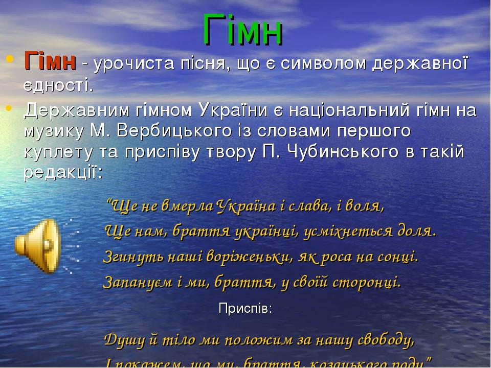 Гімн Гімн - урочиста пісня, що є символом державної єдності. Державним гімном України є національний гімн на музику М. Вербицького із словами першо...