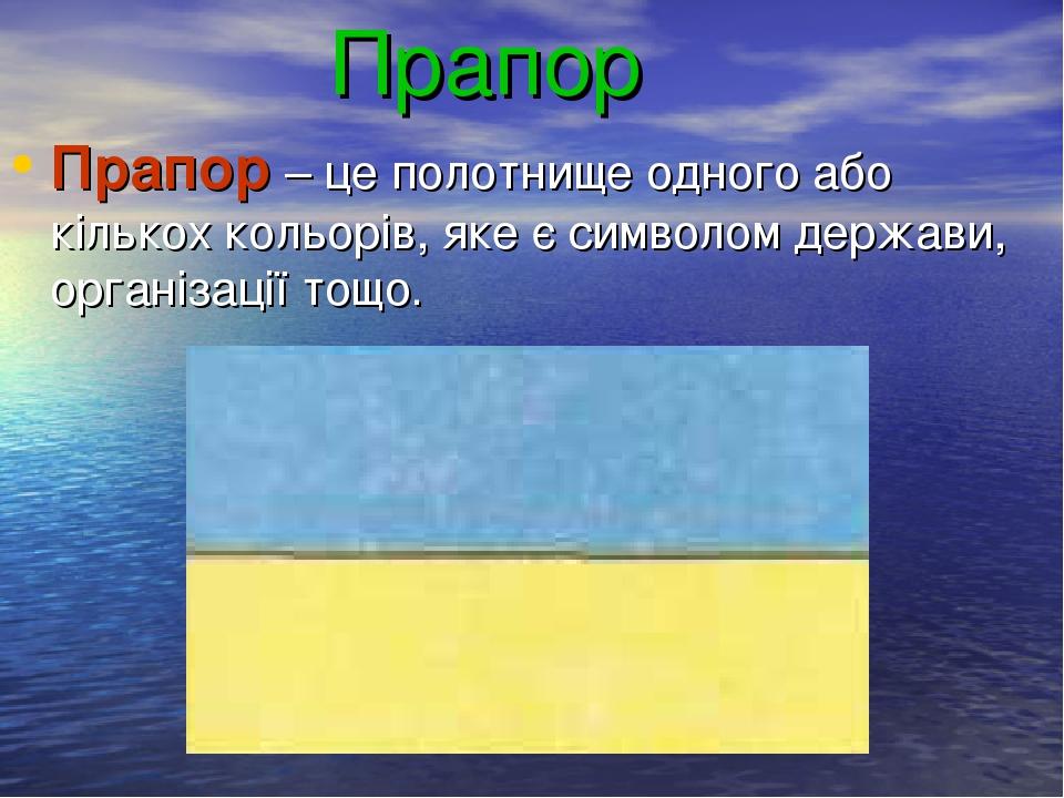 Прапор Прапор – це полотнище одного або кількох кольорів, яке є символом держави, організації тощо.