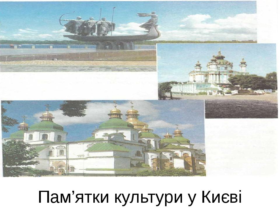Пам'ятки культури у Києві
