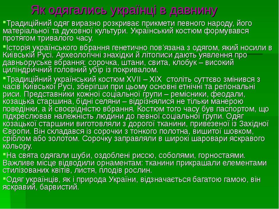 Як одягались українці в давнину Традиційний одяг виразно розкриває прикмети певного народу, його матеріальної та духовної культури. Український кос...