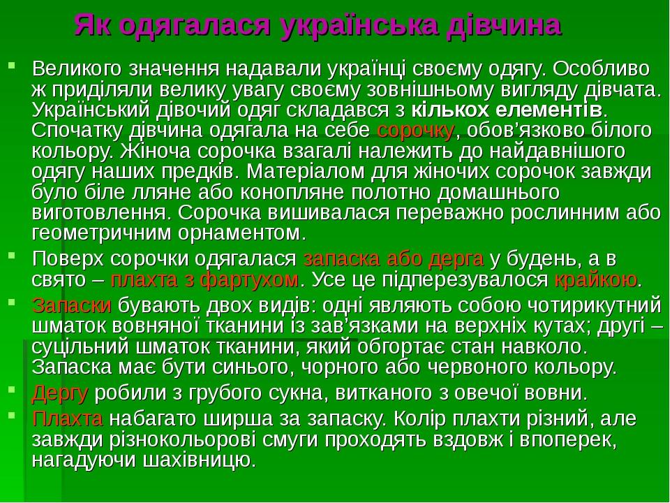 Як одягалася українська дівчина Великого значення надавали українці своєму одягу. Особливо ж приділяли велику увагу своєму зовнішньому вигляду дівч...