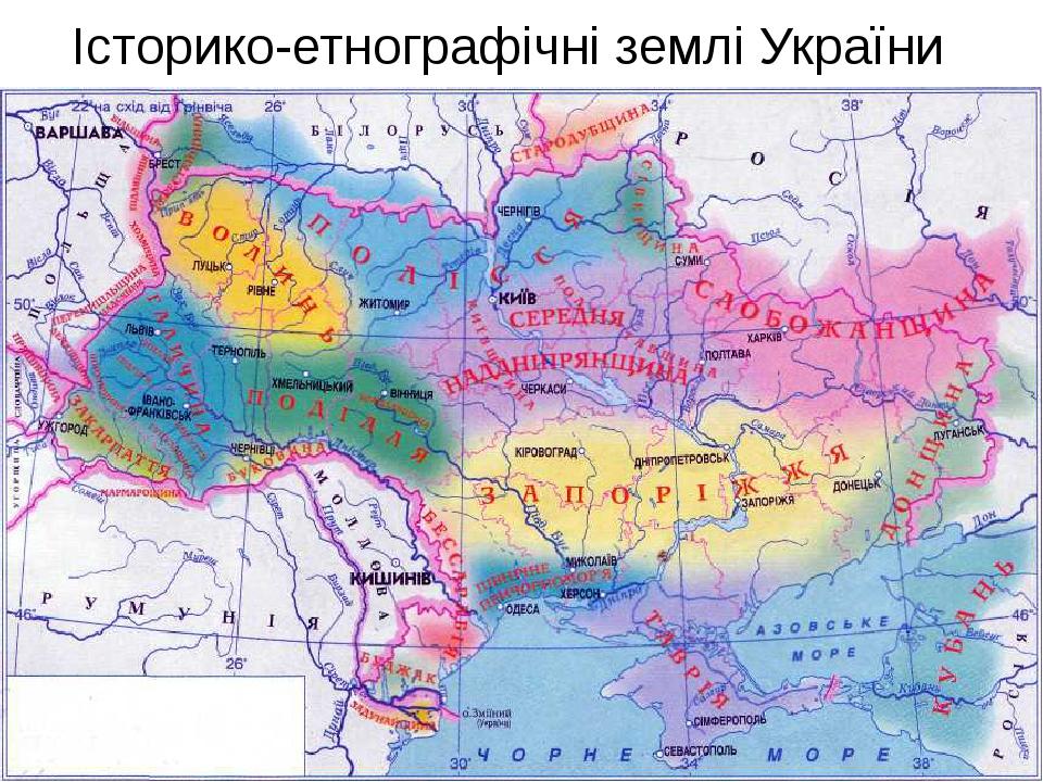 Історико-етнографічні землі України
