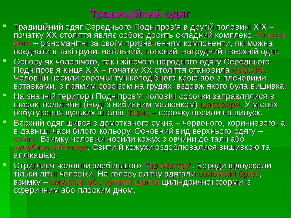 Традиційний одяг Традиційний одяг Середнього Подніпров'я в другій половині ХІХ – початку ХХ століття являє собою досить складний комплекс. Основа й...