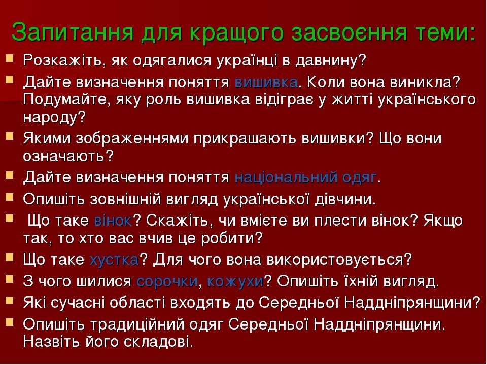 Запитання для кращого засвоєння теми: Розкажіть, як одягалися українці в давнину? Дайте визначення поняття вишивка. Коли вона виникла? Подумайте, я...