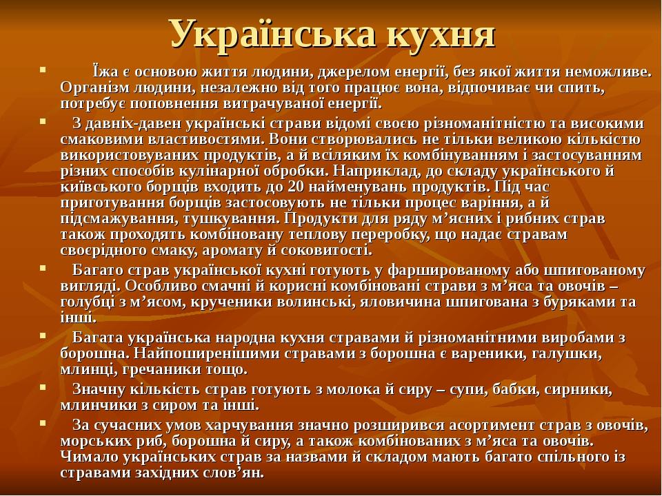 Українська кухня Їжа є основою життя людини, джерелом енергії, без якої життя неможливе. Організм людини, незалежно від того працює вона, відпочива...