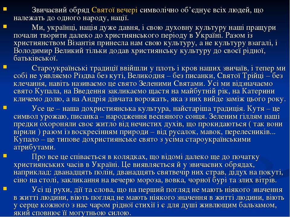 Звичаєвий обряд Святої вечері символічно об'єднує всіх людей, що належать до одного народу, нації. Ми, українці, нація дуже давня, і свою духовну к...