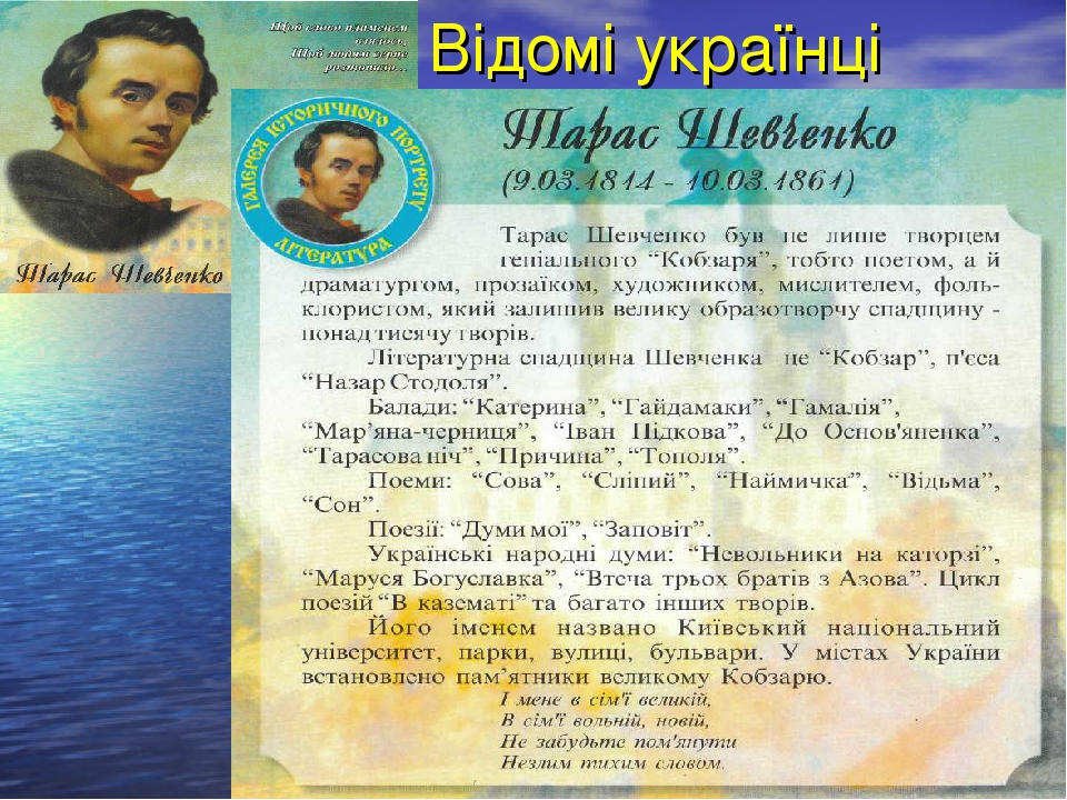 Відомі українці