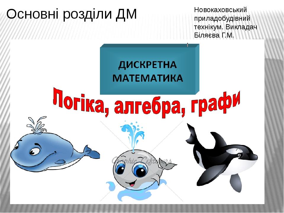 Основні розділи ДМ Новокаховський приладобудівний технікум. Викладач Біляєва Г.М.