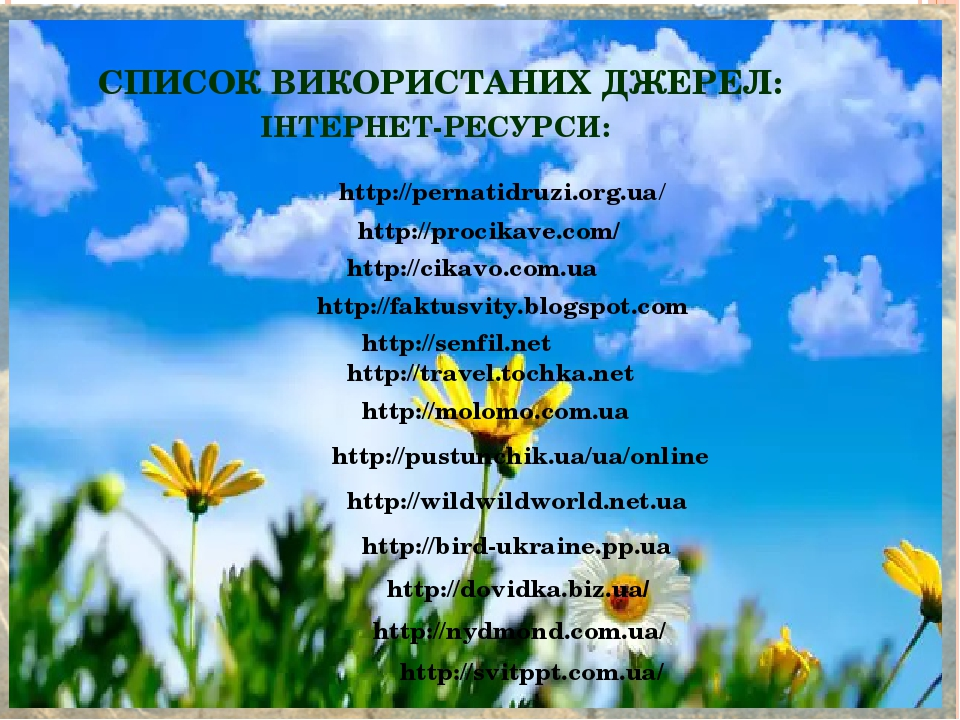 СПИСОК ВИКОРИСТАНИХ ДЖЕРЕЛ: ІНТЕРНЕТ-РЕСУРСИ: http://cikavo.com.ua http://faktusvity.blogspot.com http://senfil.net http://travel.tochka.net http:/...