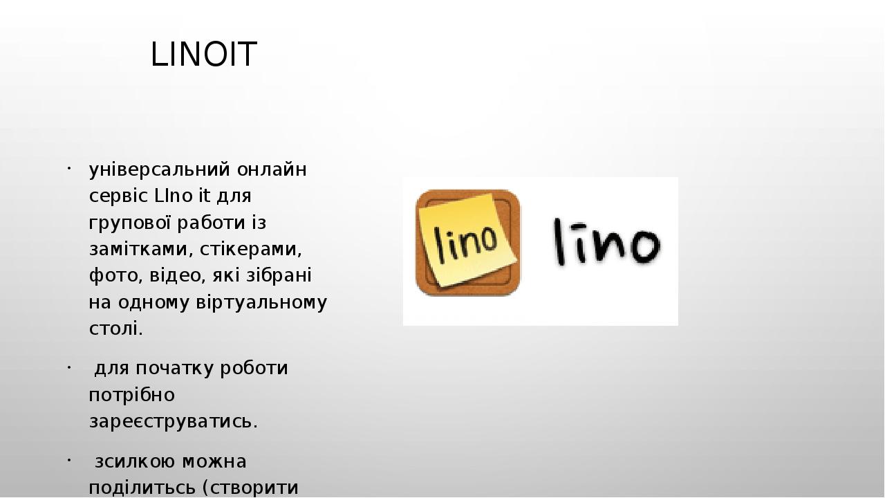 LINOIT універсальний онлайн сервіс LIno it для групової работи із замітками, стікерами, фото, відео, які зібрані на одному віртуальному столі. для ...